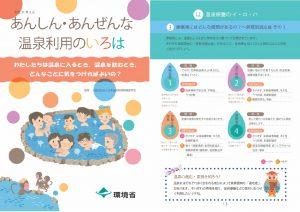 熊本県|人吉市|大和一酒造元|球磨焼酎|米焼酎|焼酎|温泉焼酎|夢|環境省|あんしん・あんぜんな温泉利用のいろは|