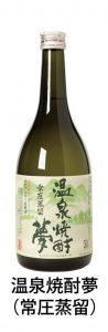 熊本県|人吉市|大和一酒造元|球磨焼酎|米焼酎|焼酎|温泉焼酎|夢|