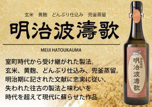 熊本|人吉|球磨焼酎|大和一酒造元|玄米焼酎|米焼酎|明治波濤歌|明治|玄米|黄麹|どんぶり仕込み|兜釜蒸留|