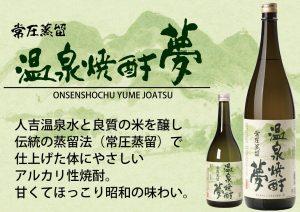熊本県|人吉市|大和一酒造元|球磨焼酎|米焼酎|焼酎|温泉焼酎|夢|常圧|