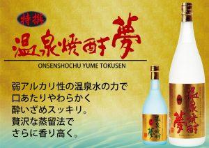 熊本県|人吉市|大和一酒造元|球磨焼酎|米焼酎|焼酎|温泉焼酎|夢|特撰|