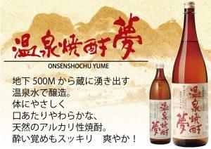 熊本県|人吉市|大和一酒造元|球磨焼酎|米焼酎|焼酎|温泉焼酎|夢|減圧|