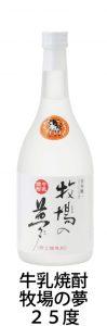 熊本県 人吉市 大和一酒造元 球磨焼酎 米焼酎 焼酎 牛乳焼酎 牧場の夢