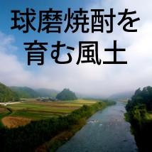 熊本県|人吉市|大和一酒造元|球磨焼酎|米焼酎|焼酎|温泉焼酎|球磨焼酎を育む風土|