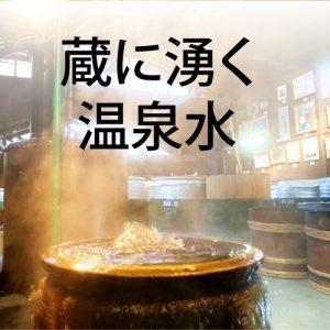 熊本県|人吉市|大和一酒造元|球磨焼酎|米焼酎|焼酎|温泉焼酎|蔵に湧く温泉水|