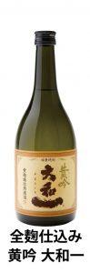 熊本県|人吉市|大和一酒造元|球磨焼酎|米焼酎|焼酎全麹||黄麹|温泉焼酎|