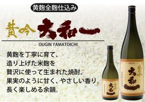 熊本県|人吉市|大和一酒造元|球磨焼酎|米焼酎|焼酎|温泉焼酎黄麹|全麹|全麹仕込み|黄吟|大和一