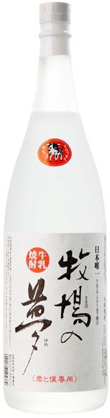 牛乳焼酎|牧場の夢|大和一酒造元|