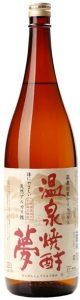温泉焼酎|夢|温泉焼酎夢|球磨焼酎|米焼酎|熊本|人吉|大和一酒造元|