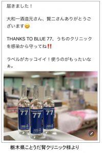 THANKS TO BLUE 77|高濃度エタノール|医療機関|熊本県|人吉市|大和一酒造元|