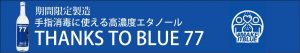 THANKS TO BLUE 77|高濃度エタノール|医療向け|熊本県|人吉市|大和一酒造元