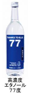 高濃度エタノール|THANKS TO BLUE 77
