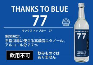 THANKS TO BLUE 77|高濃度エタノール|消毒|
