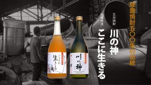 豪雨災害|クラウドファンディング|熊本|人吉|球磨川|球磨焼酎|川の神|梅酒|ここに生きる|