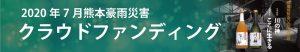 クラウドファンディング|大和一酒造元|マクアケ|Makuake|熊本|球磨川|豪雨災害|人吉|ここに生きる|川の神|球磨焼酎|