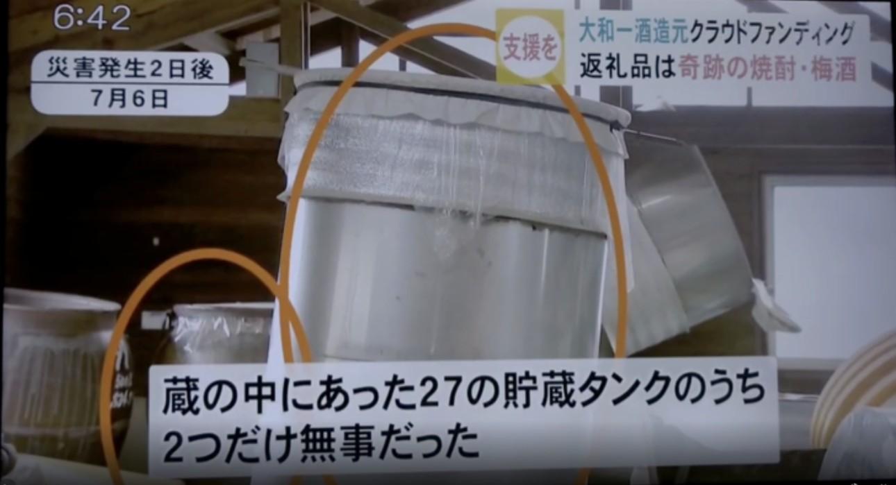 TKU|ライブニュース|クラウドファンディング|大和一酒造元|球磨焼酎|奇跡の焼酎|