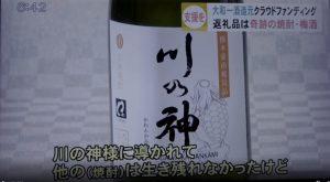 TKU|ライブニュース|川の神|球磨焼酎|大和一酒造元|